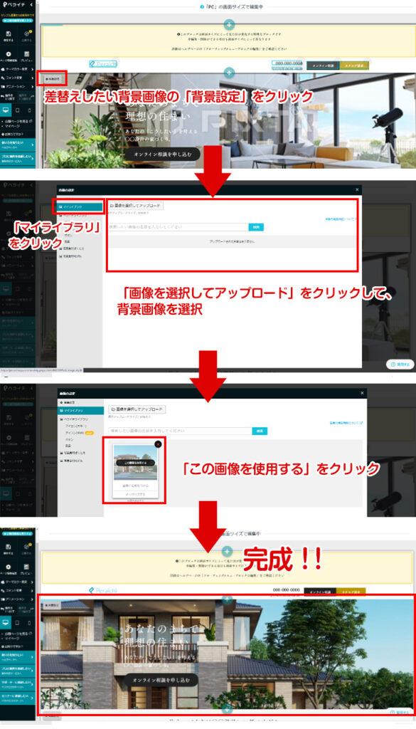 ホームページ編集画面