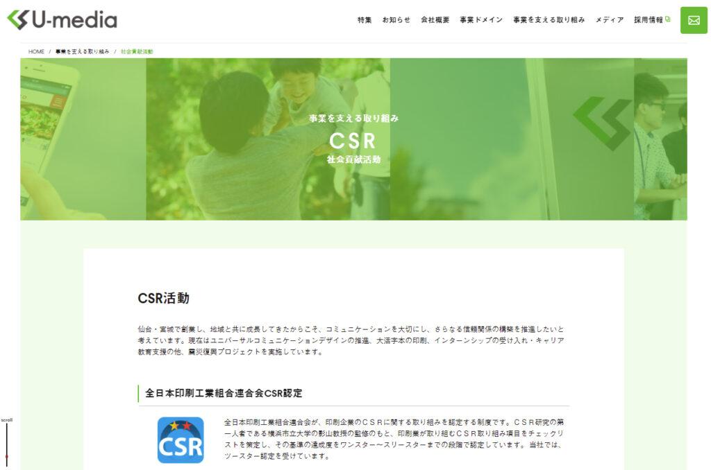ユーメディアのCSR