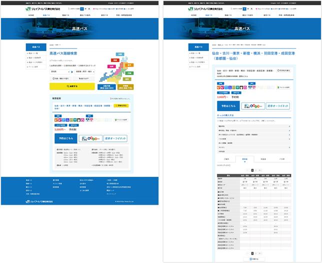 ジェイアールバス東北株式会社様システム導入イメージ